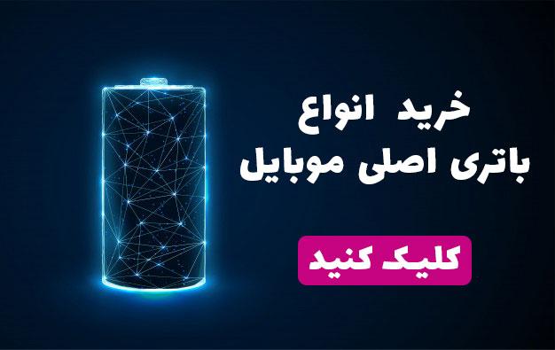 خرید باتری اصلی موبایل از فروشگاه ماکروتل
