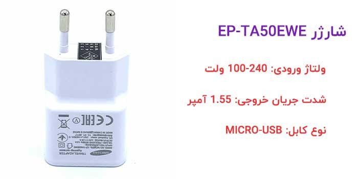شارژر اصلی سامسونگ EP-TA50EWE و کابل شارژر گوشی