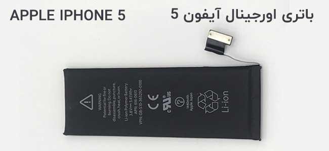 باطری اورجینال آیفون 5 اپل