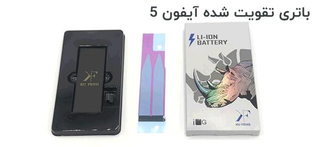 باتری اورجینال تقویت شده ایفون 5 اپل