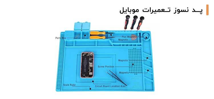 پد نسوز | تجهیزات تعمیرات موبایل