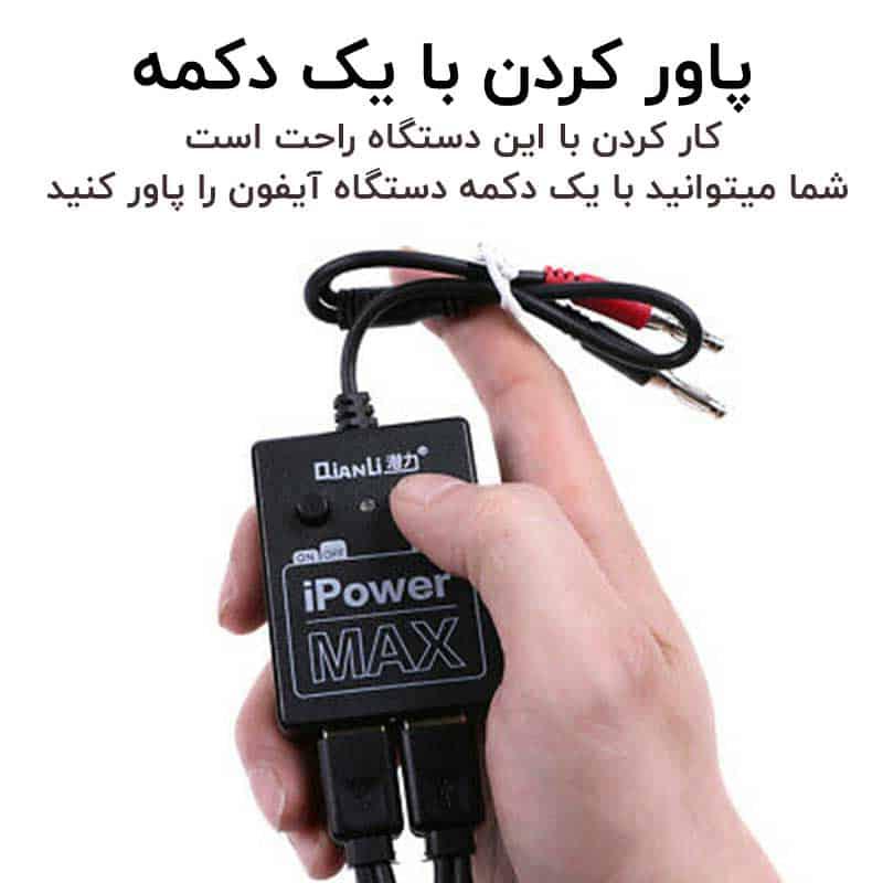 کابل آی پاور مکس iPower Max
